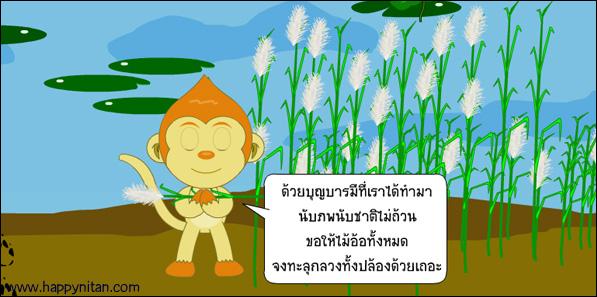 นิทานชาดก ต้นอ้อ ลิง ยักษ์