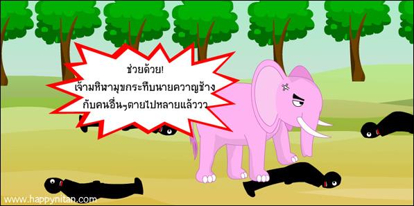 นิทานชาดก ช้างดุร้าย