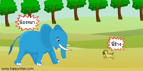นิทานชาดก ช้าง สุนัข