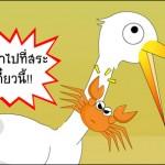 นิทานชาดก นกยางเจ้าเล่ห์กับปู