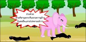 นิทานชาดก มหิฬามุขชาดก ช้างดุร้าย