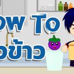 how to หุงข้าว